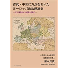kodaichusei: dainihan (Japanese Edition)