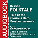 Tale of the Glorious Hero Eruslan Lazarevic [Russian Edition] |  Russian Folktale