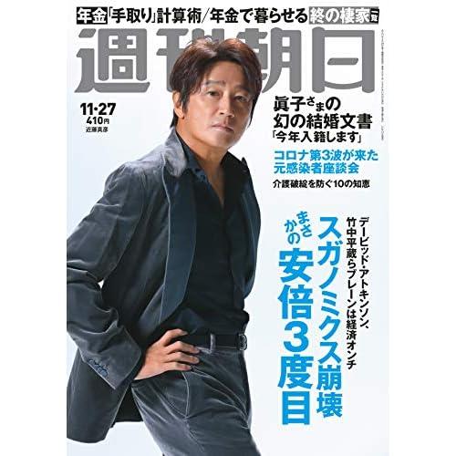 週刊朝日 2020年 11/27号 表紙画像