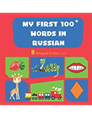 My First 100 Words In Russian: Language Educational Gift Book For Babies, Toddlers & Kids Ages 1 - 3: Learn Essential Basic Vocabulary Words