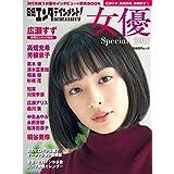 女優 Special 2017