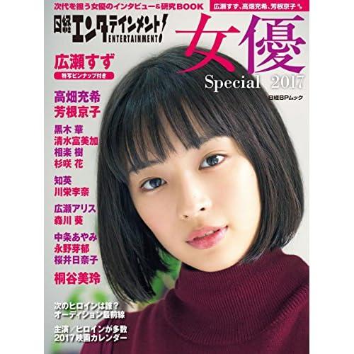 女優 Special 2017 表紙画像