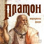 Plato: Pearls of Wisdom [Russian Edition] |  Plato