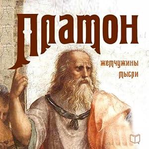 Plato: Pearls of Wisdom [Russian Edition] Audiobook
