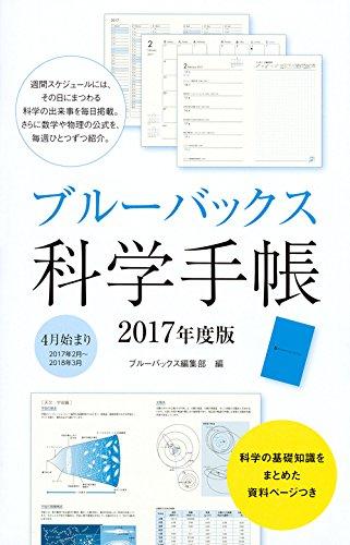 ブルーバックス科学手帳 2017年度版 | ブルーバックス編集部 |本 ...