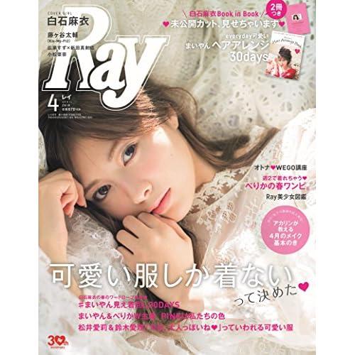Ray 2018年4月号 表紙画像