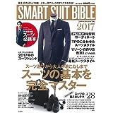 SMART SUIT BIBLE 2016年秋冬号 小さい表紙画像
