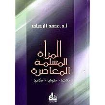 المرأة والدين والأخلاق (Arabic Edition)