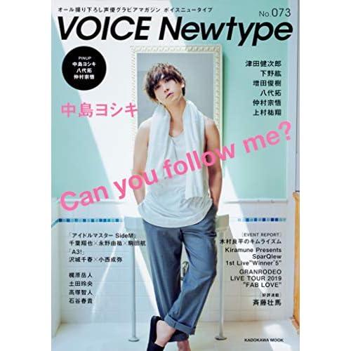 VOICE Newtype No.73 表紙画像