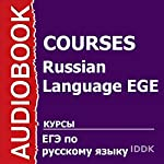 Russian Language EGE [Russian Edition] |  Audio Course
