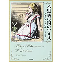Alice's Adventures In Wonderland (Japanese Edition)