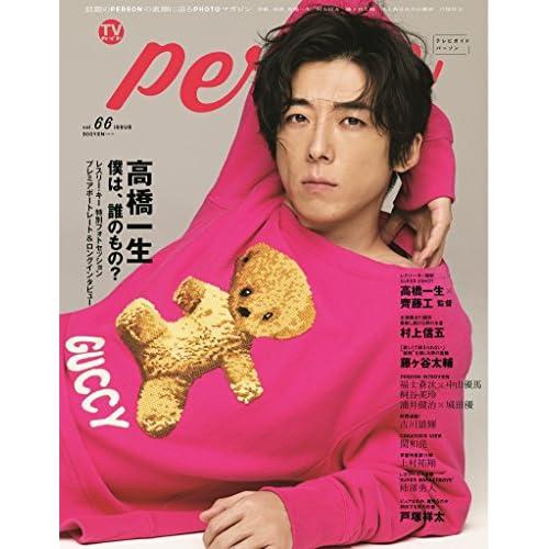 TVガイド PERSON vol.66 表紙画像