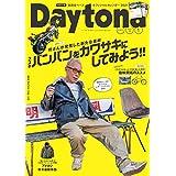 Daytona 2021年1月号