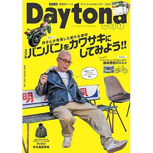 Daytona 2021年1月号 画像