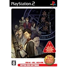 Naraku no Shiro (The Best Price) [Japan Import] by Nippon Ichi Software