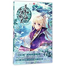 To the Sky Kingdom (Manga Edition 3) (Chinese Edition)