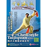Chinese Kung fu Routine identification of Chen style taijiquan Zhu Tiancai 2DVDs
