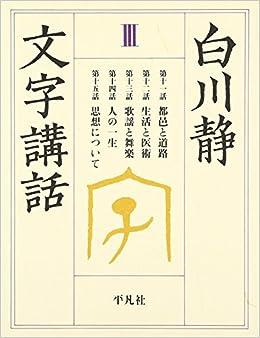 白川静文字講話〈3〉: 9784582403251: Amazon.com: Books