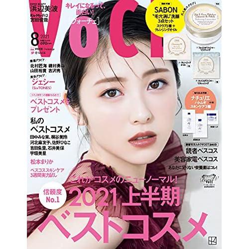 VoCE 2021年 8月号 表紙画像