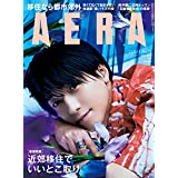AERA 2021年 5/31号