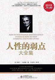 人性的弱点大全集(超值金版) (Chinese Edition)