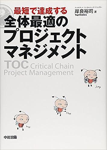 Book's Cover of 最短で達成する 全体最適のプロジェクトマネジメント (日本語) 単行本 – 2011/2/23