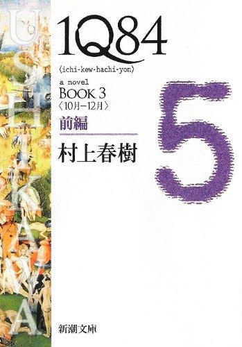 【本の感想】「1Q84 BOOK 3 村上春樹」- 1Q84から1984へ。この世界にさよならを