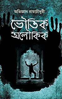 Horror ebook bengali story