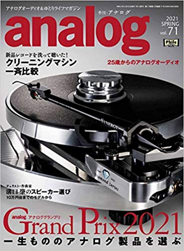 analog (アナログ) Vol.71