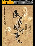 民国那些事儿:禅机卷(1912-1949)