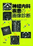 神経内科疾患の画像診断