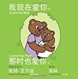 I Love You Now, I Loved You Then - Chinese Edition, Kate Isles, 1463725752