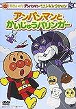 Animation - Soreike! Anpanman Best Selection Anpanman To Kaijyu Baringa [Japan DVD] VPBE-13866