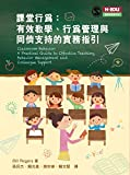 img - for Classroom Behaviour                          book / textbook / text book