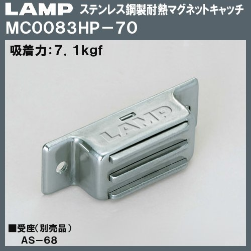 Lamp MC0083HP-70 Catches and Latches Sugatsune