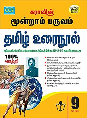 Neet exam guide for mbbs/bds in biology in tamil with 2200.