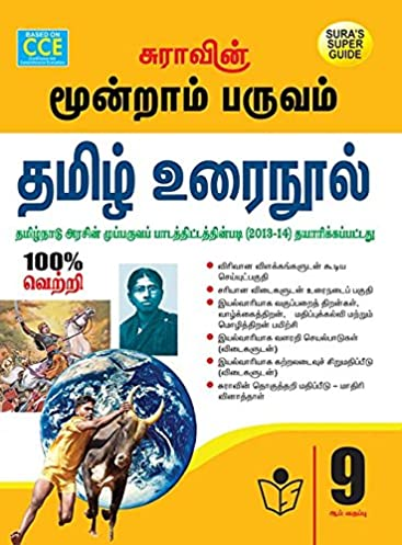 amazon in buy 9th std tamil guide term iii book online at low rh amazon in 9th standard tamil konar guide 9th standard tamil konar guide