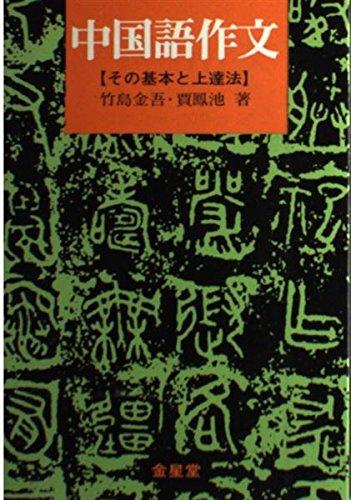 中国語作文