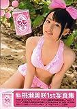 桃瀬美咲写真集 ももCAN (TOKYO NEWS MOOK)