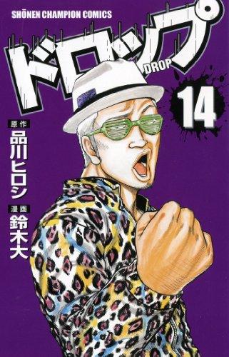 ドロップ 14 (少年チャンピオン・コミックス)