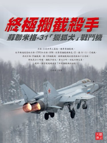 ZBT Series: Ultimate Interceptor— MiG-31 (English Edition) por [gao, zhi]