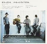 MESSAGE IN A BOTTLE(CD+DVD)