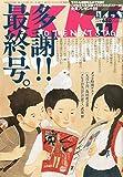 Monthly IKKI ~ Japanese Manga Magazine November 2014 Issue [JAPANESE EDITION] NOV 11
