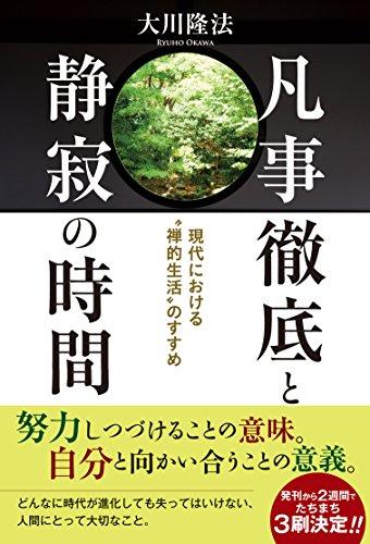 """凡事徹底と静寂の時間 ~現代における""""禅的生活""""のすすめ~ (OR books)"""