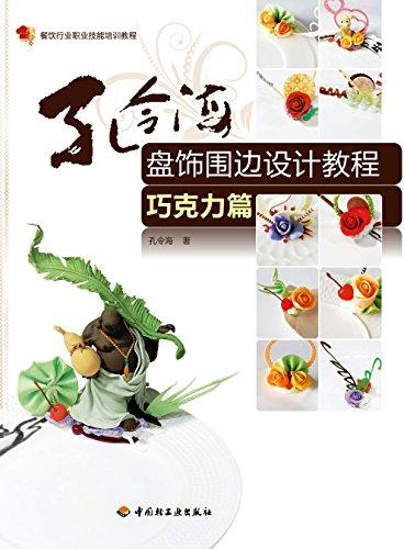 餐饮行业职业技能培训教程·孔令海盘饰围边设计教程(巧克力篇)