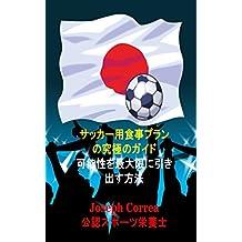 サッカー用食事プランの究極のガイド: 可能性を最大限に引き出す方法 (Japanese Edition)
