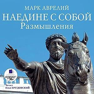 Nayedine s soboy: Razmyshleniya [Alone with Myself: Thinking] Audiobook
