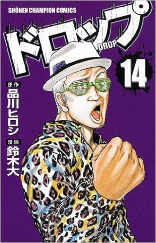 ドロップ 第01-14巻 [Drop vol 01-14]