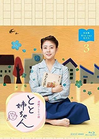 / TVドラマ DVD-BOX 2 完全版 [DVD] とと姉ちゃん 連続テレビ小説