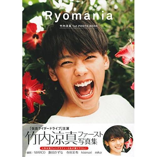 竹内涼真 Ryomania 表紙画像